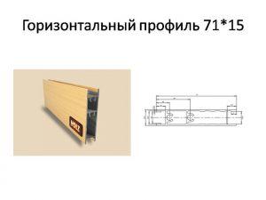 Профиль вертикальный ширина 71мм Краснодар
