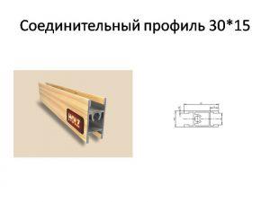 Профиль вертикальный ширина 30мм Краснодар