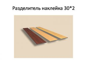 Разделитель наклейка, ширина 10, 15, 30, 50 мм Краснодар