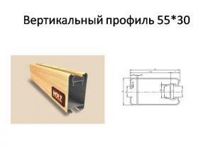 Профиль вертикальный ширина 55мм Краснодар