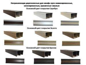 Направляющие двухполосные для шкафа купе ламинированные, шпонированные, крашенные эмалью Краснодар