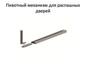 Пивотный механизм для распашной двери с направляющей для прямых дверей Краснодар